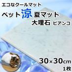 ペット涼夏マット(大理石 ビアンコ)1枚 天然石/冷却マット/暑さ対策/ひんやり/冷たい/冷感/クール/ストーン/避暑