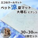 ペット涼夏マット(大理石 ビアンコ)2枚セット 天然石/冷却マット/暑さ対策/ひんやり/冷たい/冷感/クール/ストーン