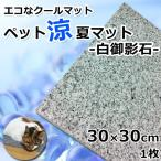 ペット涼夏マット(白御影石)1枚 天然石/冷却マット/暑さ対策/ひんやり/冷たい/冷感/クール/ストーン/大理石より安い 冷却効果