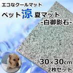 ペット涼夏マット(白御影石)2枚セット 天然石/冷却マット/暑さ対策/ひんやり/冷たい/冷感/クール/ストーン/大理石より安い 冷却効果