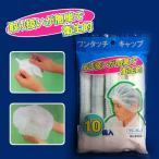 ワンタッチ キャップ 1袋(10個入り) 使い捨て/汚れ防止/異物混入防止/軽量/耐久性/衛生/清潔/ヘアキャップ/業務用