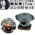 ストロングマーブル懐石陶板焼17cmコンロ付セット 陶板/陶板焼き/卓上/丸型コンロ/固形燃料用/一人用/業務用/家庭用