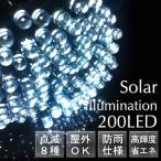 (ゆうパケット対応 1個まで)充電式ソーラーLEDイルミネーション 白 200球(点滅8パターン) ハロウィン/クリスマス/防水