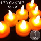 LEDキャンドルライト(ゆらぎオレンジ)単品1個 ハロウィン/クリスマス/ティーキャンドル/LEDライト/間接照明/ろうそく