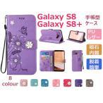 ショッピングgalaxy s8 ケース Galaxy S8 ケース手帳型 SC-02JケースSC-03JケースGalaxy S8+ ケース花柄ギャラクシーs8/s8+ カバー かわいい  横開きおしゃれ Galaxy S8 Plusケース
