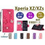 SONY Xperia XZ専用ケース手帳型  Xperia XZs ケース蝶柄 花柄docomo/SO-01J /SOV34ケース/SOV35ケース/SO-03J ケース キラキラXperia XZ カバー横開き