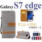 Galaxy S7 edge手帳型 ケースデニム SC-02H SCV33ケースかわいい 耐衝撃 ギャラクシー S7 エッジ カバー シンプルGalaxy S7 edgeカバーおしゃれ カード収納