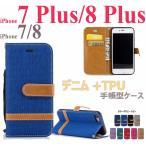 スマホケース iPhone8 7 8Plusケース手帳型 デニム アイフォン7/8カバー アイフォン7/8プラスケース磁石 カード収納 IPHONE 7/8PLUSカバー耐衝撃