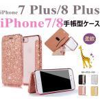 iPhone8 iPhone8 Plus iPhone7 iPhone7 Plusケース手帳型キラキラ  アイフォン7/8プラスカバー可愛い カード収納 アイフォン7/8カバースクリア 透明 耐衝撃