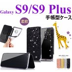Galaxy S9 Galaxy S9 Plusケース手帳型 キラキラ 耐衝撃 ギャラクシーs9/s9+ カバークリア 透明 カード収納 おしゃれ ギャラクシーs9 Plusシンプル 人気