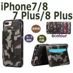 iPhone8/8 Plus/7/7 Plusケース背面 迷彩柄 アイフォン7/8ケースアイフォン7 プラス/8 プラスケースカード収納 スタンド機能iPhone7ケース迷彩柄 磁石