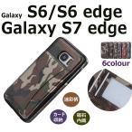 ショッピングgalaxy s7 edge ケース Galaxy S6/S6edge専用ケース迷彩柄 背面SC-05G  SC-04/SCV31 SC-02H SCV33ケース ギャラクシーS6 /S7エッジカバーGalaxy S7 edgeケース迷彩柄 背面