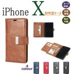 iPhoneXケース財布一体型 iPhoneX手帳型ケース耐衝撃 アイフォンX手帳ケース スタンド機能付き iPhoneXケース iPhoneXカバー 大容量 iPhone10ケース
