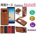 ショッピングGALAXY Galaxy Note8 財布型ケース背面  SCV37/SC-01K ケースカード収納 スマホケース ギャラクシーノート8ケーススタンド機能 Galaxy Note8 ケースカバー背面