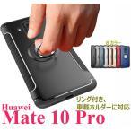 HUAWEI MATE 10 PROケース背面 耐衝撃 ファウェイ メイト10 プロ カバーリング付きスタンド機能 Huawei Mate 10 Proカバー車載ホルダーに対応 磁石