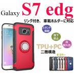 Galaxy S7 edgeケース背面 耐衝撃 ギャラクシーS7 エッジ カバーリング付きスタンド機能SC-02H SCV33ケース車載ホルダー対応 Galaxy s7 edgeカバー磁石