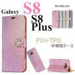 ショッピングgalaxy s8 ケース Galaxy S8 ケース手帳型 SC-02JケースSC-03JケースGalaxy S8 Plusケース横開き ギャラクシーs8/s8 Plusカバーかわいい Galaxy S8 Plusカバー耐衝撃 磁石