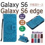 ショッピングGALAXY Galaxy S6/S6edge専用ケース/カバー手帳型 花柄 Galaxy S6 SC-05G 手帳型ケース ギャラクシーs6 エッジ カバー カード収納 SC-04G/SCV31カバー