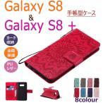 Galaxy S8ケース Galaxy S8+ 手帳型ケース 花柄 ギャラクシーs8/s8+ カバー カード収納 かわいい 横開き SC-02Jケース SC-03Jケース ひまわり柄 おしゃれ