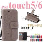 iPod touch6ケース手帳型 花柄 iPod touch5
