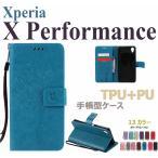 ショッピングエクスペリア エクスペリアXperia X Performanceケース花柄 ネコ柄  docomo SO-04H/au SOV33/softbank 502Sケース耐衝撃  Xperia X Performanceカバーカード収納 横開き