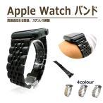 Apple Watch 38mm /42mm 時計バンド ステンレス鋼apple watch 交換ベルド Apple Watch Series 3 / Series 2 / Series1 バンド 42mm アップルウォッチ バンド鋼
