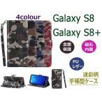 ショッピングGALAXY Galaxy S8 ケース手帳型 迷彩柄 Galaxy S8 Plusケース迷彩柄ギャラクシーs8/s8+ カバー カード収納 SC-02J/SCV36/SCV35SC-03Jケースおしゃれ 横開き人気