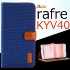 au rafre ラフレ KYV40 KYOCERA 京セラケース カバー rafre KYV40ケース KYV40カバー KYV40手帳 KYV40手帳型ケース ラフレKYV40ケース