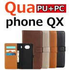 au Qua phone QX キュアフォン KYOCERA 専用 Qua phone QXケース 手帳型 耐衝撃 スマホケース Qua phone QXカバー 手帳型 Qua phone QX手帳型ケース