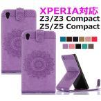 Xperia Z5 SO-01H/SOV32/403SOケース 花柄 Xperia Z5 Compact SO-02Hケース 縦開き Xperia Z3 SO-01G/SOL26/401SOケース 手帳  シンプル