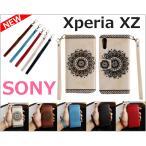 エクスペリア XZケース Xperia XZケース 手帳型 花柄の型押し Xperia XZ手帳型ケース ベルト有り ストラップ付け 携帯