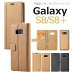 ショッピングgalaxy s8 ケース Galaxy S8ケース Galaxy S8+ケース Galaxy S8手帳型ケース Galaxy S8+手帳型ケース ギャラクシー S8カバー ギャラクシー S8+カバー分離型