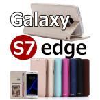 Galaxy S7 edge docomo SC-02H au SCV33ケース Galaxy S7 edgeケース ギャラクシーs7 エッジ カバー Galaxy S7 edge手帳型ケース カード収納