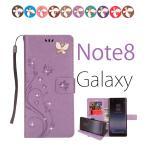 Galaxy Note8 SC-01K/SCV37ケース Galaxy Note8ケース 手帳型 Galaxy Note8ケース 花柄 蝶柄 キラキラ ギャラクシー ノート8カバー Galaxy Note8手帳型ケース