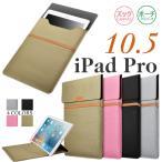 iPad Pro 10.5 ケース ズック ポーチ 封筒型 アイパッ