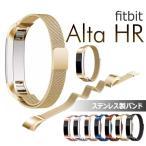 Fitbit Alta HR 交換用バンド 高級 ステンレス 磁石 自動吸着 長さ調節Fitbit Alta HR 交換ベルト ステンレス製 フィットビット アルタHR バンド 金属ベルト
