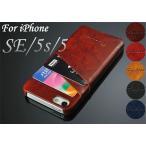 iPhone SE ケース iPhone5S ケース 背面保護 薄型iPhone5 ケース耐衝撃 レザー シンプル アイフォンSE/5s/5 背面カバー