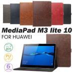 Huawei MediaPad M3 lite 10 ������ ��ǥ����ѥå� m3 lite 10 ���С�Android���֥�å� 10��1����� MediaPad M3 lite 10 ��Ģ��������