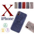 iPhoneXケース キラキラ輝く かわいいiPhoneXケース PC ハードケース カバー アイフォンXケース iPhoneXケース 耐衝撃