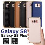 Galaxy S8/Galaxy S8 Plusケース 耐衝撃  PUレザー ギャラクシーS8/S8+カバー 背面保護Galaxy S8 ケース 薄型Galaxy S8 Plus ケース