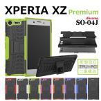 Xperia XZ Premium SO-04Jケース TPU+PC 全面保護 二層構造 バンパーケースXperiaケースdocomo ドコモ SO-04JケースSO-04Jカバー