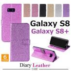 ショッピングgalaxy s8 ケース Galaxy S8ケース キラキラGalaxy S8+ケース 手帳型 大人女性 人気Galaxy S8 手帳カバーGalaxy S8 PlusケースGalaxy S8+ケース革Galaxy S8 手帳型ケース