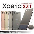 Xperia XZ1ケース メタル 耐衝撃 薄いXperia XZ1 SO-01K ケースSOV36/701SOケース アルミバンパー 金属フレーム