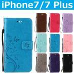 スマホケース iPhone7ケース iPhone7カバーアイフォンケースカバー手帳型 蝶柄iphone7 plusケース iPhone7カバー 手帳型iPhone7 Plus 手帳型ケース