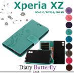 Xperia XZ SO-01JケースSOV34ケース601SOケースXperia XZ 手帳ケースXperia XZ カバー レザー 人気Xperia XZ 手帳カバー   Xperia XZケース