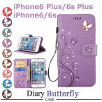 スマホケース iPhone6ケース iPhoneカバー iPhone case アイフォンケースカバー手帳型ケース ラインストーンiPhone6s ケース花柄 蝶柄 レザー かわいい