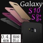 Galaxy S8ケースGalaxy S8+ケース 極薄 0.4mm ハードケース カバー 衝撃吸収 ギャラクシーs8+ カバーGalaxy S8+ バンパー 指紋防止 滑り止めGalaxy S8ケース