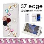 Galaxy S7 edge ケース 手帳型 キラキラ ギャラクシーS7エッジケース 手帳型 Galaxy S7 edge カバー 可愛い S7 edgeケース 手帳Galaxy S7 edgeケース