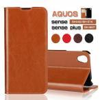 AQUOS sense SH-01K SHV40 sense plus SH-M07 ケース カバー 本革 手帳型 アクオス SH-01Kケースsense plusケース