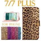 ショッピングヒョウ柄 iPhone7 ケース iPhone7Plus ケース  アイフォン7 ケース  アイフォン7Plus カバー 手帳型 カード収納 ヒョウ柄送料無料